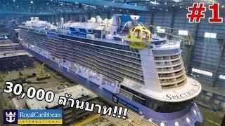 3 หมื่นล้าน!! เรือสำราญที่ยิ่งใหญ่อลังการที่สุด ในทวีปเอเชีย Spectrum of the Seas