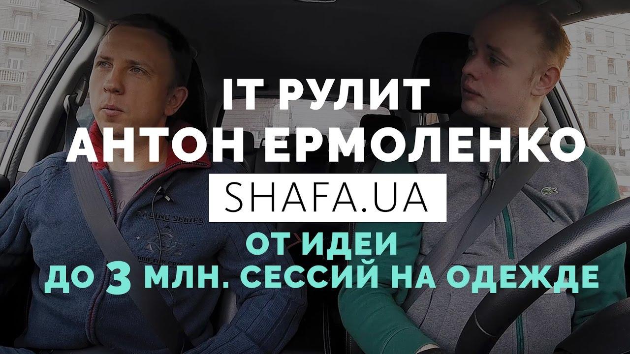 Антон Ермоленко, Shafa.ua: От идеи До 3 млн. сессий на одежде. Блог Михаила Щербачева - IT РУЛИТ