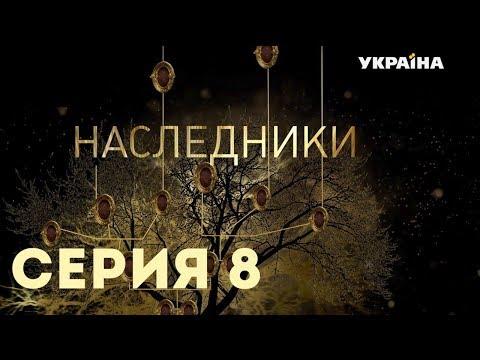 Наследники (Серия 8)