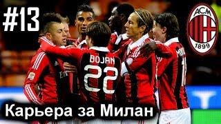 FIFA 13 Карьера за Milan - Сессия - Серия 13