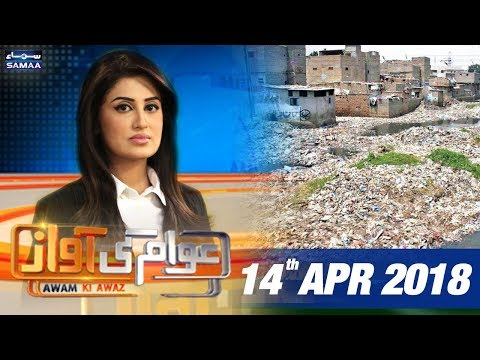 Awam Ki Awaz - SAMAA TV - 14 April 2018