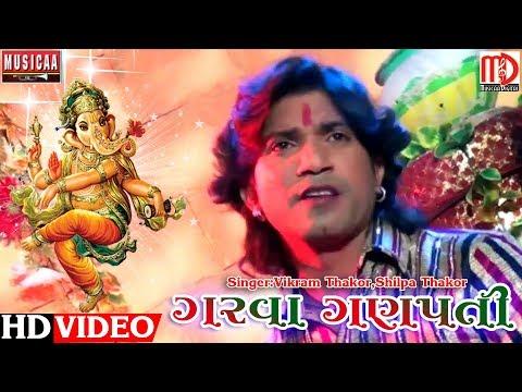Vikram Thakor New Video Song 2017 | Garva Ganpati | Ganpanti New Song | Musicaa Digital