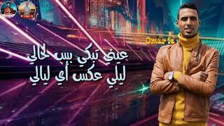 مهرجان أحلي خره علي راس أخصامي حالات واتس عمر اي دي مهرجانات 2020