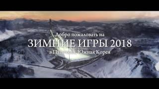 Зимние Игры 2018 в Пхёнчхане, Южная Корея