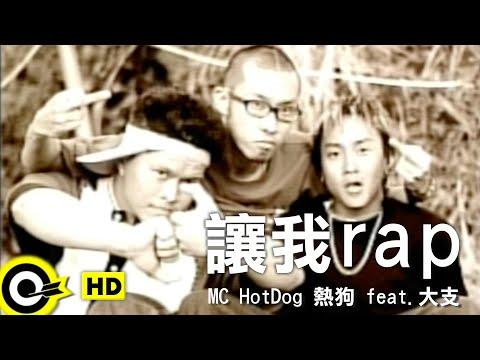 MC HotDog/熱狗(音樂)