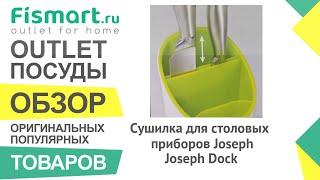 Обзор посуды для кухни | Сушилка для столовых приборов Joseph Joseph Dock: где купить недорого