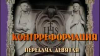 История реформации 9 Контрреформация