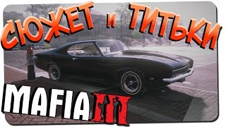 GTA ДЛЯ ВЗРОСЛЫХ 🎮 Mafia 3 #1 🎮 PS4 обзор gameplay прохождение на русском