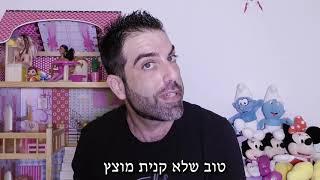 דניאל כהן - מוצצים נמאסתם