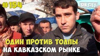 Город Грехов 154 - Один против толпы на кавказском рынке