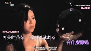 [HD1080P] G.E.M. 鄧紫棋 - 泡沫  無人聲版 (5.1 Dolby pro surround KTV) (港K)