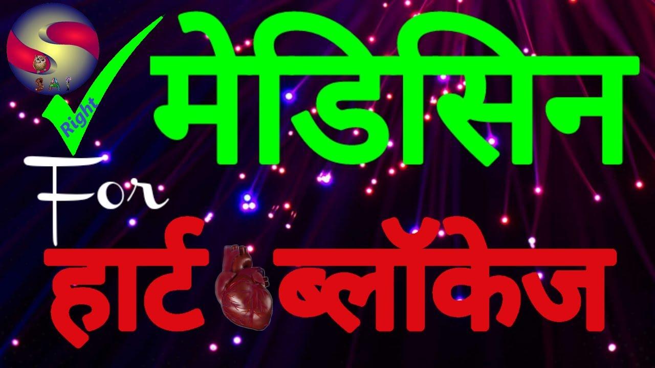 Genuine Medicine for heart patients I Life saving drugs #Herbalmedicine