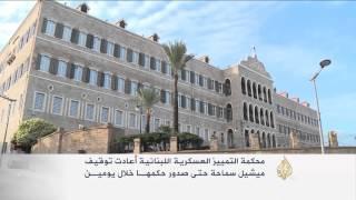 إعادة توقيف الوزير اللبناني الأسبق ميشال سماحة