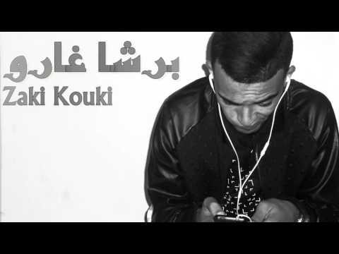 Extrait Zaki Kouki - بـرشـا غـارو / Barcha Gharo - New / قـريـبـا