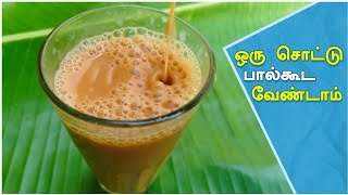 Super Flavoured Simple Tea Recipe | Chai Recipe in tamil