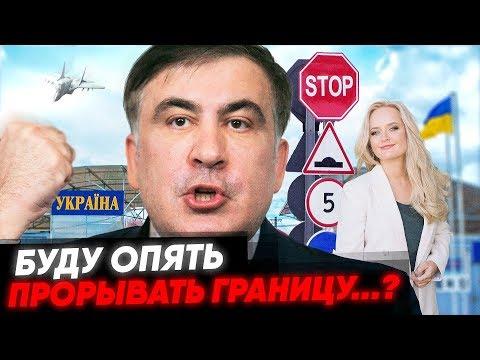 Михаил Саакашвили про план возвращения в Украину. Прямая демократия.