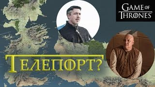 Хронология 6 сезона Игры престолов