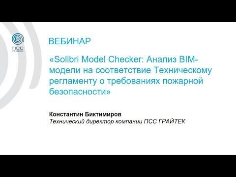 Вебинар: Solibri - анализ BIM-модели на соответствие требованиям пожарной безопасности (ФЗ № 123).
