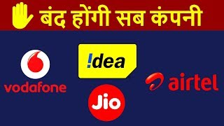 बंद होंगी सब कंपनी | Jio, Airtel, IDEA, BSNL Unlimited Plans | What is AGR - Adjusted Gross Revenue