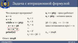 Задача 8 и 20