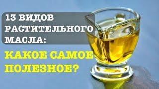 Какое растительное масло только притворяется полезным?
