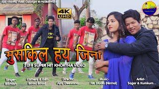 Muskil Hai Jeena Khortha|| मुसकिल हय जिना #Sagar & Kumkum||Bibhash #New khortha Superhit 2019