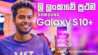 Sri lanka's first Samsung Galaxy S10 Plus