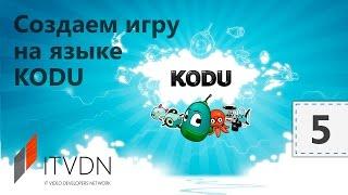 Разработка игр на Kodu Game Lab. Урок 5. Подведение итогов