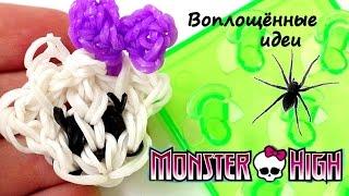 Череп Монстер Хай на СТАНКЕ из резинок/Skull Monster High/loom bands/Кукла/doll/Браслет/bracelet