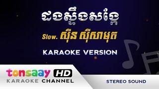 ស៊ីន ស៊ីសាមុត - ដងស្ទឹងសង្កែ - dong steung sangke - Slow - ខារ៉ាអូខេ ភ្លេងសុទ្ធ [Tonsaay Karaoke]