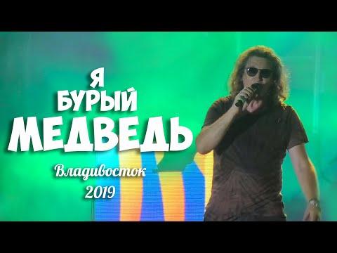 Сергей Галанин и гр. СерьГа - Я бурый медведь, Владивосток, 2019.