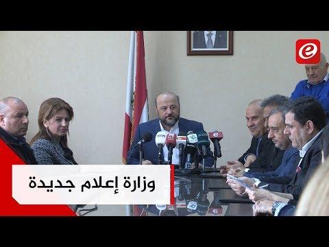 وزارة إعلام جديدة: لخدمة الإعلاميين كما المواطنين