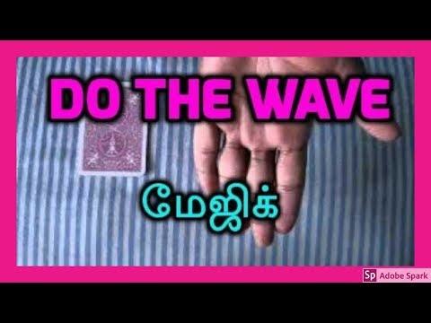 ONLINE MAGIC TRICKS TAMIL I ONLINE TAMIL MAGIC #270 I DO THE WAVE