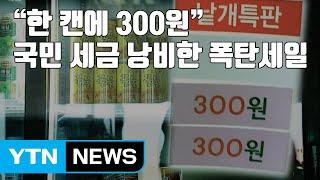 """[자막뉴스] """"한 캔에 300원""""...국민 세금 낭비한 폭탄세일 / YTN"""