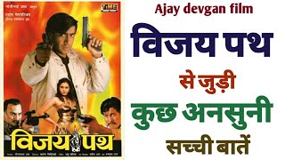 Vijaypath 1994 Ajay devgan movie unknown facts budget boxoffice hit flop bollywood movies 1994 hindi