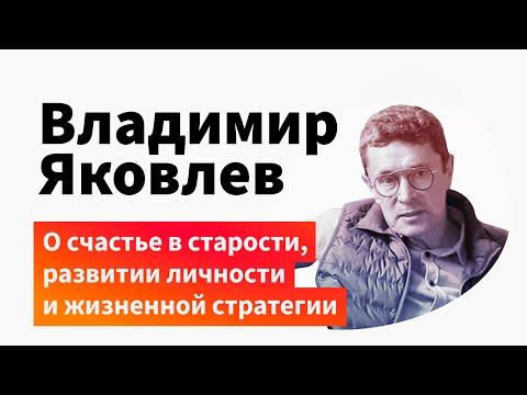 Владимир Яковлев о