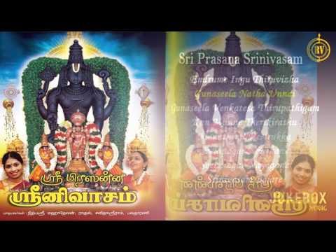 Sri Prasana Sinivasam