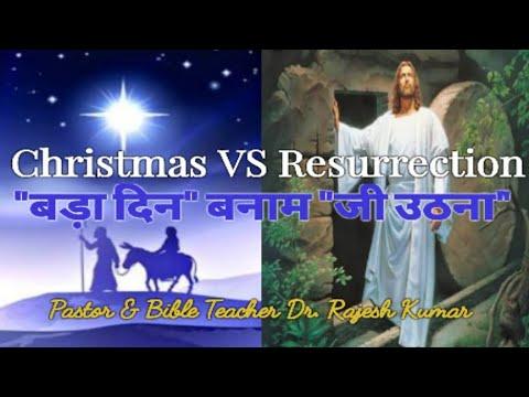 "Christmas VS Resurrection ""बड़ा दिन"" बनाम ""जी उठना"" By Dr Rajesh Kumar"