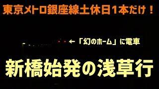 東京メトロ銀座線 土休日1本だけ!新橋始発の浅草行