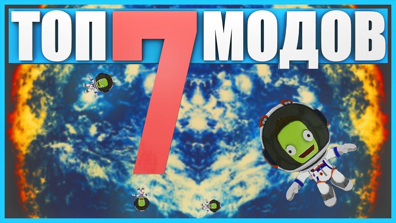 ТОП 7 МОДОВ ДЛЯ Kerbal Space Program | KSP | 1.3.1 | TOP 7 ...