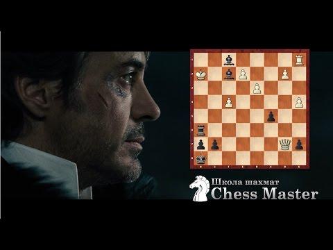 Шахматы в Шерлок Холмс: Игра Теней. Разбор партии Холмс - Мориарти