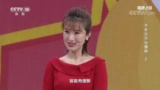 [健康之路]千年古方治慢病(上) 炙甘草汤缓解心慌症状| CCTV科教