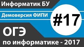 Решение задания №17. ОГЭ (ГИА) по информатике - 2017 (9 класс). Демоверсия ФИПИ.