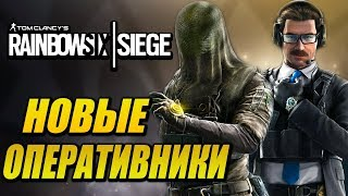 Rainbow Six Siege ● НОВЫЕ ОПЕРАТИВНИКИ НОКК И ВАРДЕН МОЙ ПУКАН СГОРЕЛ