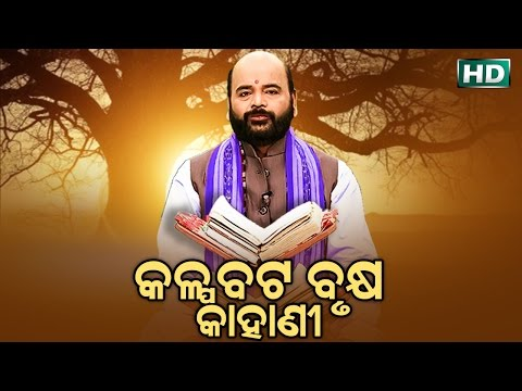 କଳ୍ପବଟ ବୃକ୍ଷ କାହାଣୀ Kalpabata Brukhya Kahani by Charana Ram Das1080P HD VIDEO
