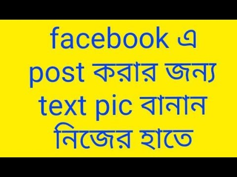 How To Make Facebook  Post Text Pic(photo)
