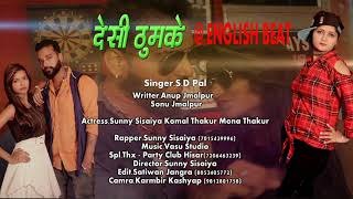 2017 New Dj Song Desi Thumke New Hayarnvi song Sunny sisaiya komal thakur.. mona thakur