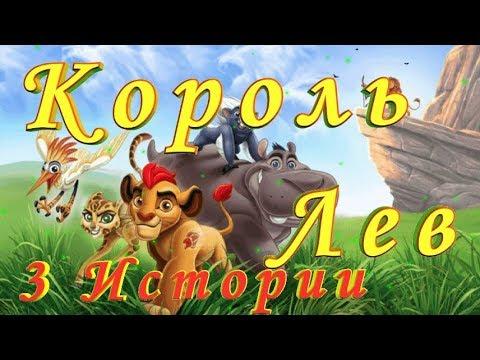 Король Лев 3 Истории СЛУШАТЬ Сказку на ночь детям Аудио сказка