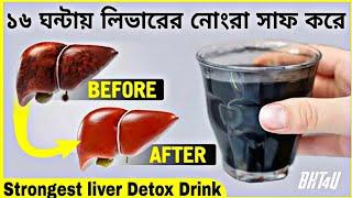 লিভারের সমস্ত নোংরা বা দূষিত পদার্থ মাত্র ১ বারে পরিষ্কার করে নিন । How To Cleanse Your liver Bangla