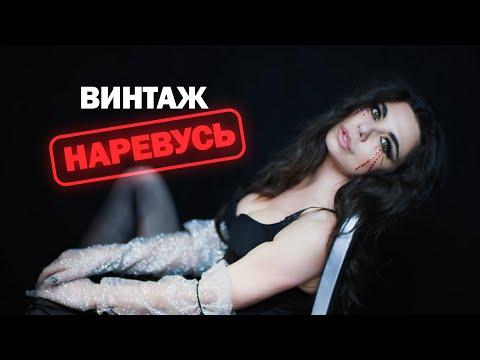 Винтаж - Наревусь